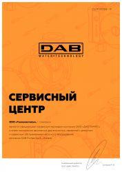 b_177_250_16777215_00_images_dab.jpg