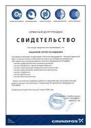 b_177_250_16777215_00_images_grundfos_bashkirov(1).jpg