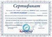 b_180_126_16777215_00_images_pedrollo.jpg