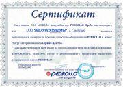 b_180_127_16777215_00_images_diler_pedrollo.jpg