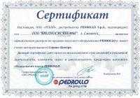 b_200_140_16777215_00_images_pedrollo(1).jpg
